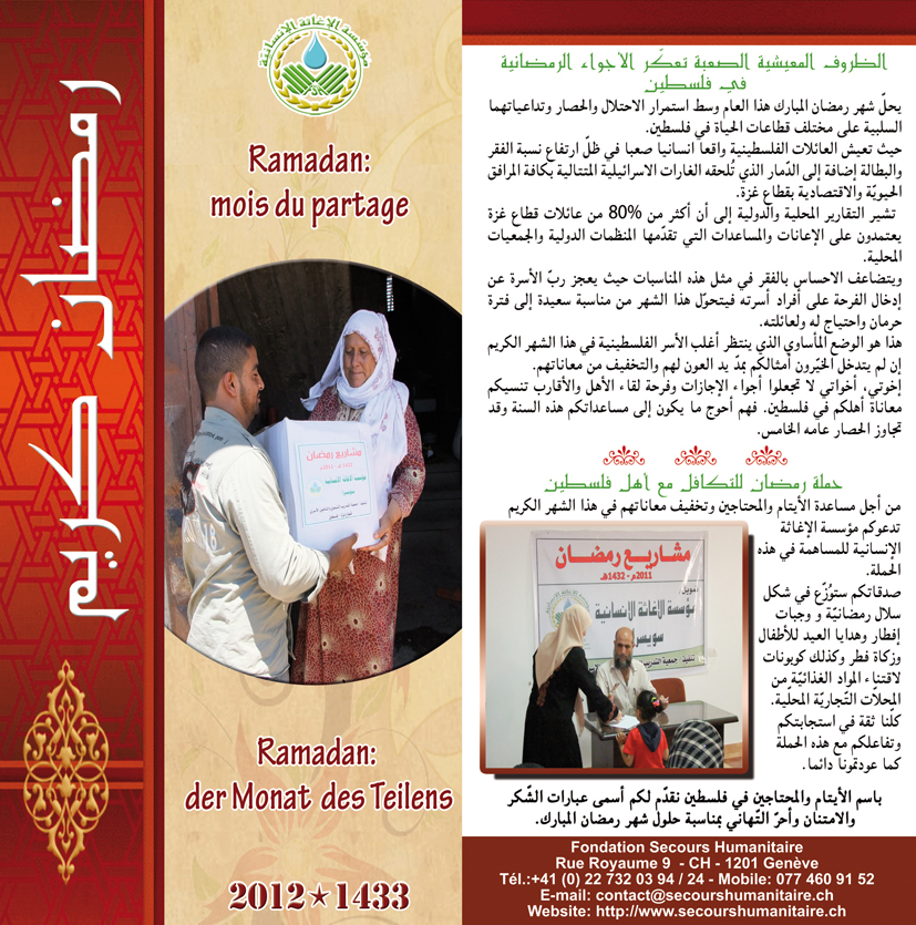 Ramadan 1433 / 2012 -02
